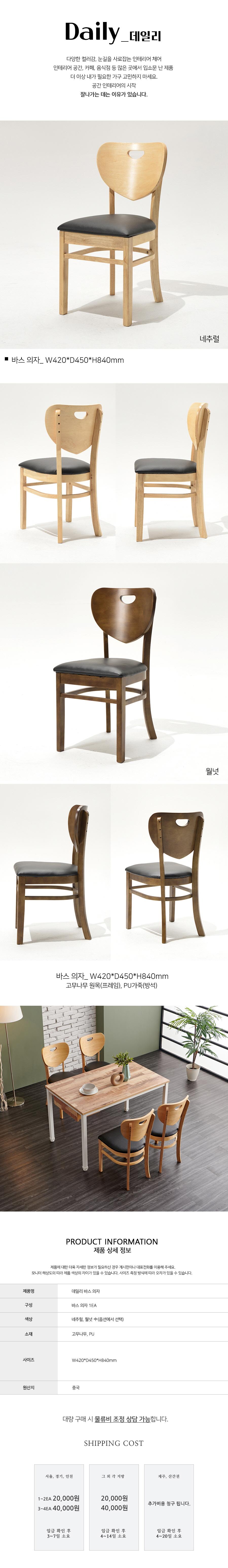 chair-D-3.jpg